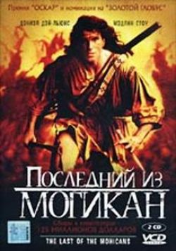 Последний из могикан - The Last of the Mohicans
