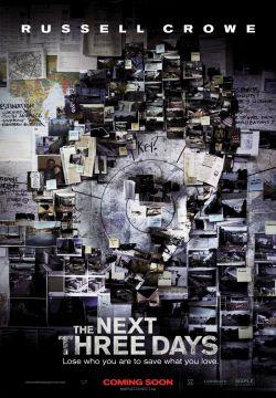 Три дня на побег - The Next Three Days