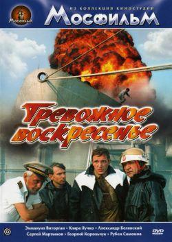 Тревожное воскресенье - Trevozhnoye voskresenye