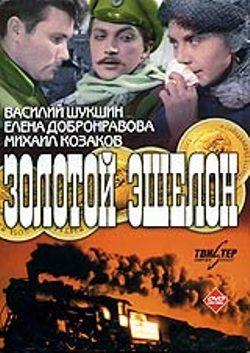 Золотой эшелон - Zolotoy eshelon