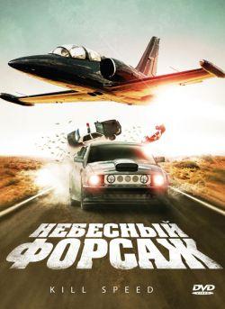 Небесный форсаж - Kill Speed