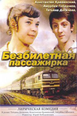 Безбилетная пассажирка - Bezbiletnaya passazhirka