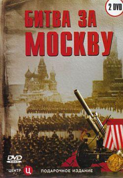 Битва за Москву - Bitva za Moskvu