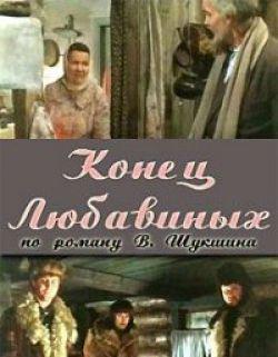 ����� ��������� - Konets Lyubavinykh