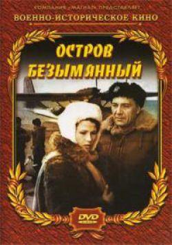 Остров Безымянный - Ostrov Bezymyannyj