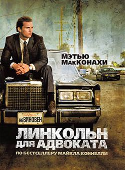 Линкольн для адвоката - The Lincoln Lawyer