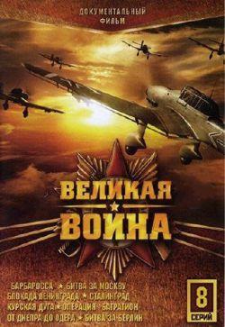 Великая война - Velikaya voyna