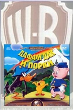 Даффи Дак и Порки - Daffi Dak i Porki
