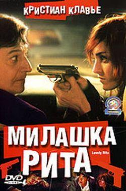 Милашка Рита - Lovely Rita