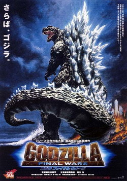 Годзилла: Последняя война - Gojira: Fainaru uozu