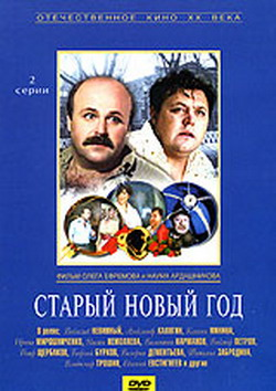 Старый Новый Год - Staryy novyy god