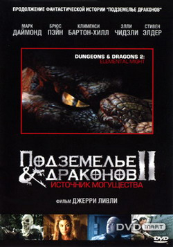 Подземелье драконов: Источник могущества - Dungeons $ Dragons: Wrath of the Dragon God