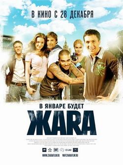 ЖАRА - Zhara