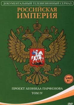 Российская империя (2002) - Rossijskaja Imperija