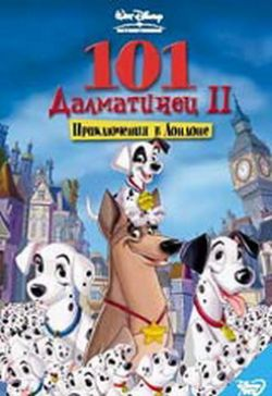 101 далматинец 2: Приключения в Лондоне - 01 Dalmatians II: Patchs London Adventure
