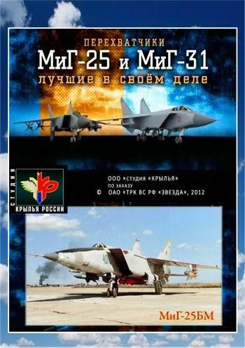 Крылья России: Перехватчики МиГ-25 и МиГ-31. Лучшие в своём деле