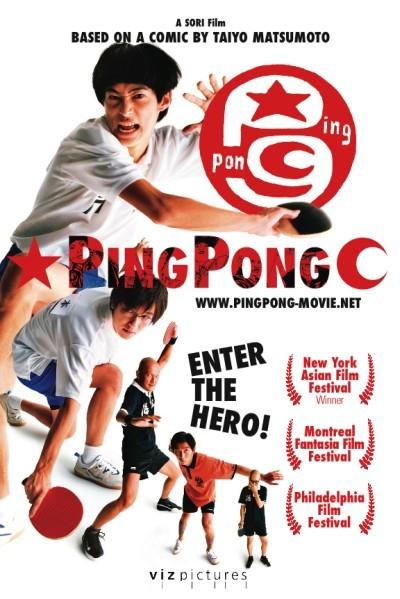Пинг понг - (Ping pong)