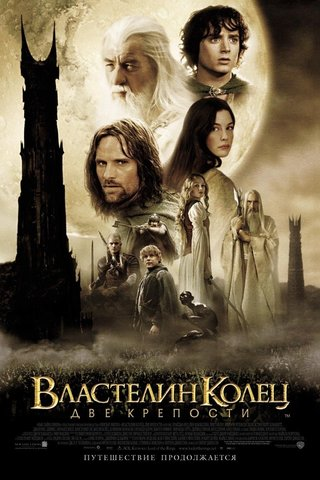 Властелин колец: Две Крепости - (The Lord of the Rings: The Two Towers)
