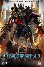 Трансформеры 3: Темная сторона Луны - Дополнительные материалы - (Transformers: Dark of the Moon - Bonuces)