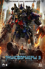 ������������ 3: ������ ������� ���� - �������������� ��������� - (Transformers: Dark of the Moon - Bonuces)