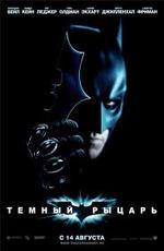 Темный Рыцарь: Дополнительные материалы - (The Dark Knight: Bonuces)