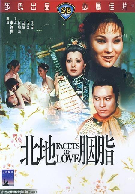Грани любви - (Bei di yan zhi)