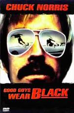 Хорошие парни носят черное - (Good Guys Wear Black)