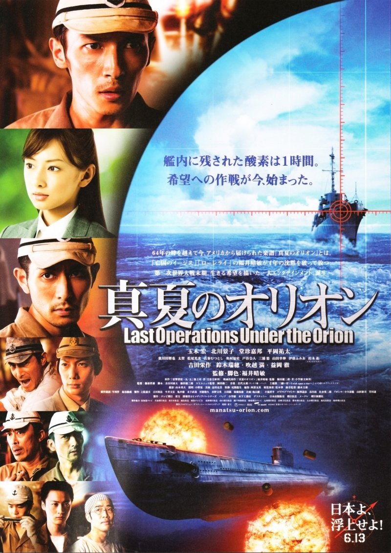 ����� ��� ������� - (Last Operations under the Orion)