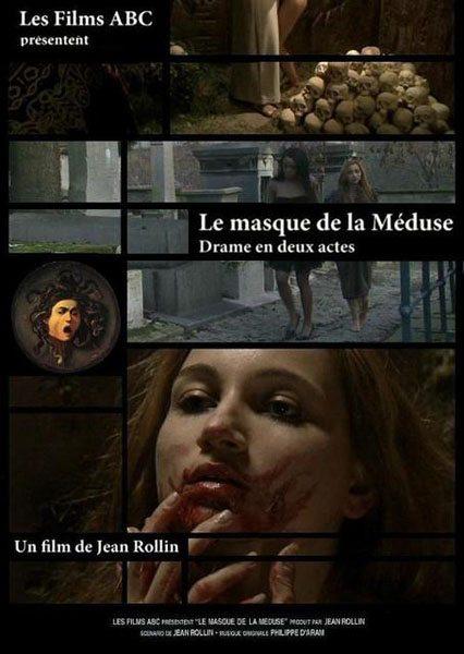 Маска медузы - (Le masque de la MГ©duse)