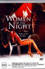 Женщины ночи - (Women of the Night)