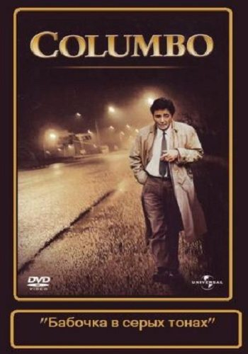 �������: ������� � ����� ����� - (Columbo: Butterfly in Shades of Grey)