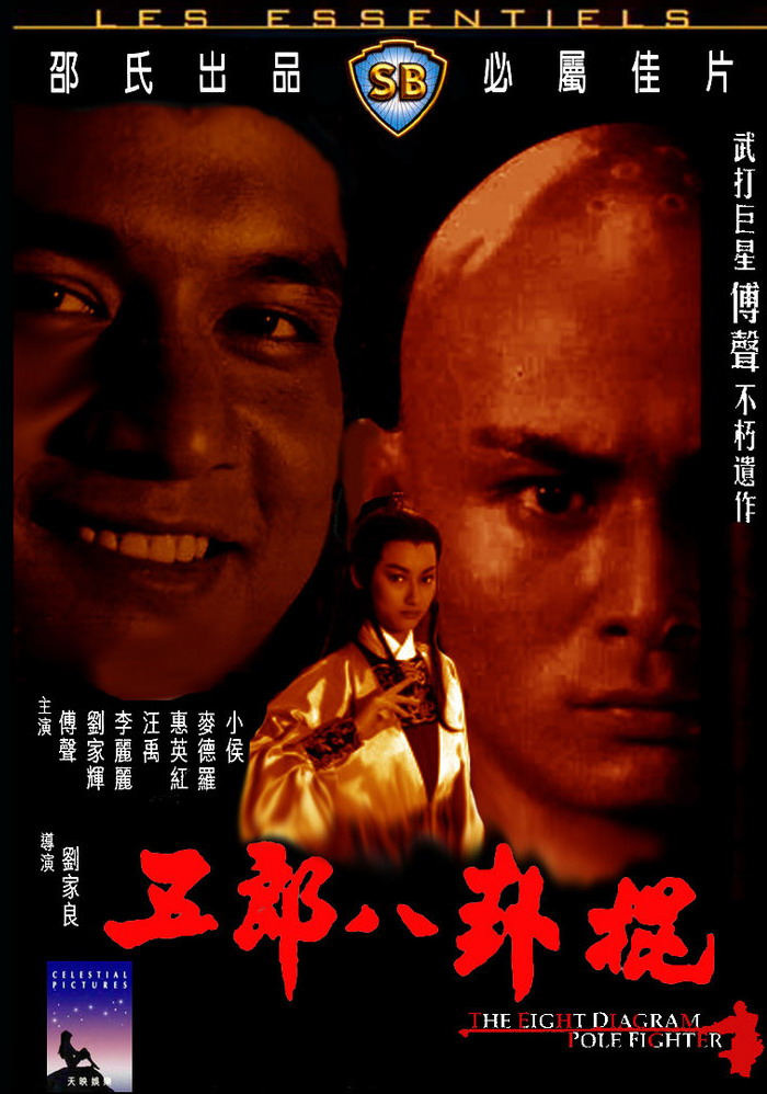 Клан копьеносцев - (Wu Lang ba gua gun)