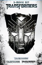 Трансформеры: Трилогия - (Transformers: Trilogy)