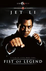 ����� ������� - (Fist of Legend)