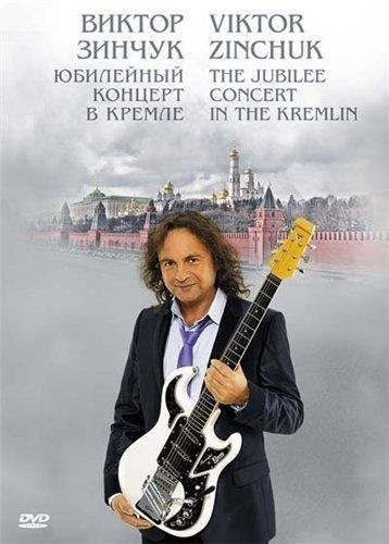 Виктор Зинчук: Юбилейный концерт в Кремле