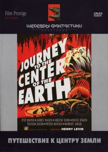 Путешествие к центру Земли - (Journey To The Center Of The Earth)