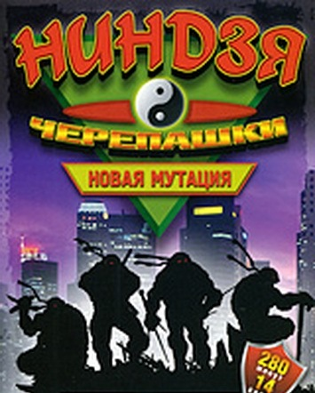 Черепашки Ниндзя: Новая мутация - (Ninja Turtles: The Next Mutation)