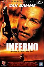Инферно - (Inferno)