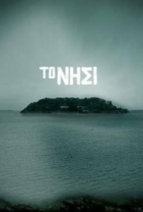 Остров - (To nisi)