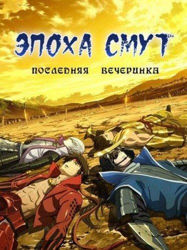 Эпоха смут: Последняя вечеринка - (Gekijouban Sengoku basara: The Last Party)