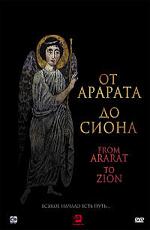 От Арарата до Сиона - (From Ararat to Zion)