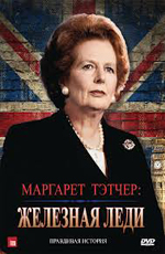 �������� ������: �������� ���� - (Margaret Thatcher: The Iron Lady)