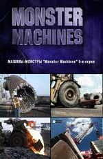 Discovery: Машины Монстры - (Discovery: Monster Machines)