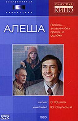 Алеша - Alyosha