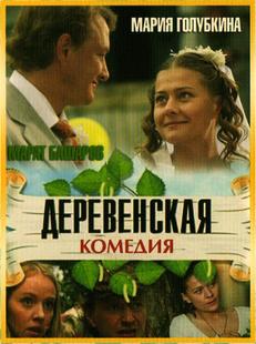 Деревенская комедия