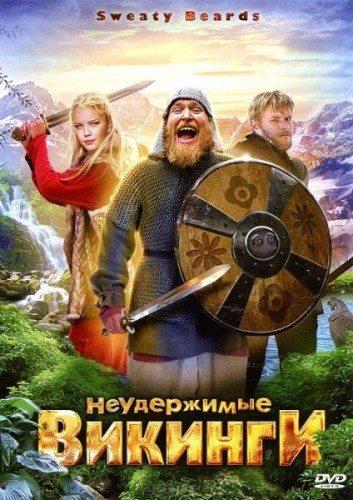 Неудержимые викинги - (Sweaty Beards)
