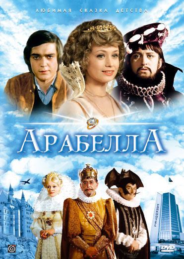 Арабелла - (Arabela)