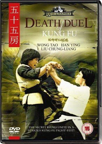Смертельный поединок мастеров кунг-фу - (He xing dao shou tang lang tui)