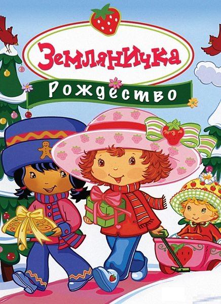Земляничка: Рождество - (Strawberry Shortcake: Berry, Merry Christmas)