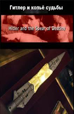 Discovery: Гитлер и Копьё Судьбы - (Discovery: Hitler and the Spear of Destiny)